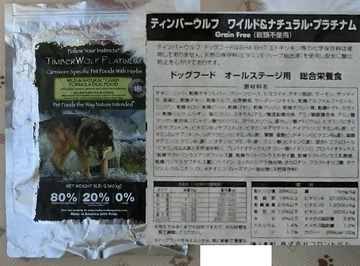 dogfood01